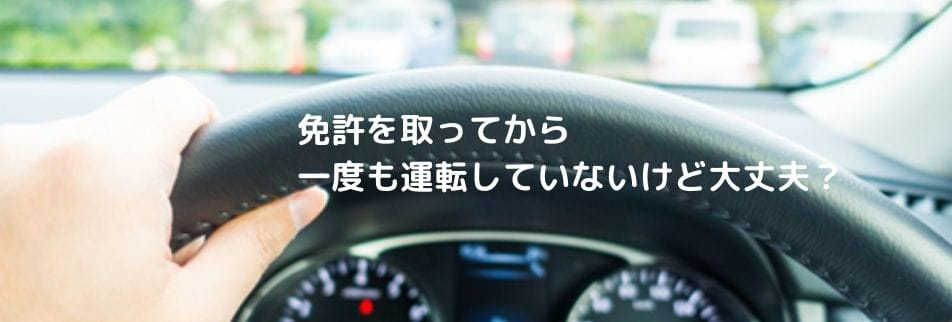 運転免許アカデミー|沖縄で免許取得·脱ペーパードライバー|完全予約制·出張型運転免許センター